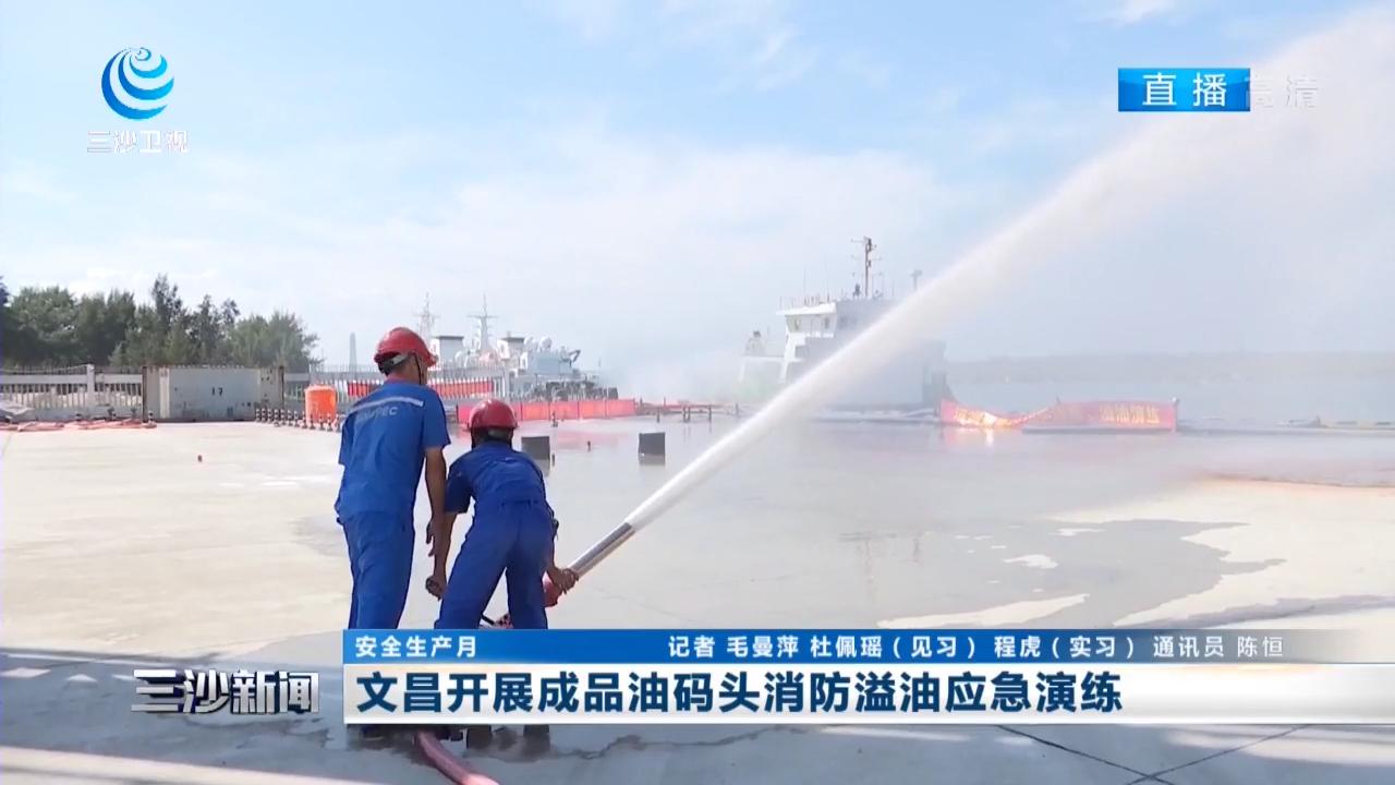 文昌開展成品油碼頭消防溢油應急演練