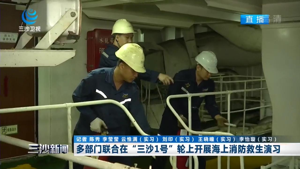 """多部门联合在""""三沙1号""""轮上开展海上消防救生演习"""