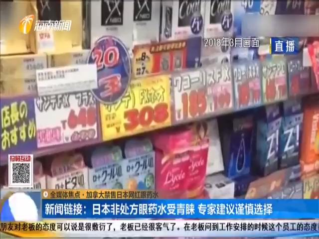日本多款畅销眼药水在加拿大遭禁售