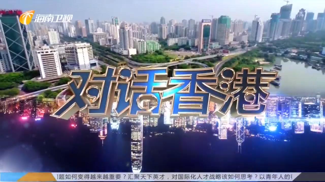 《对话香港》2019年06月08日