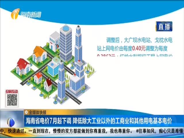 海南省電價7月起下調 降低除大工業以外的工商業和其他用電基本電價