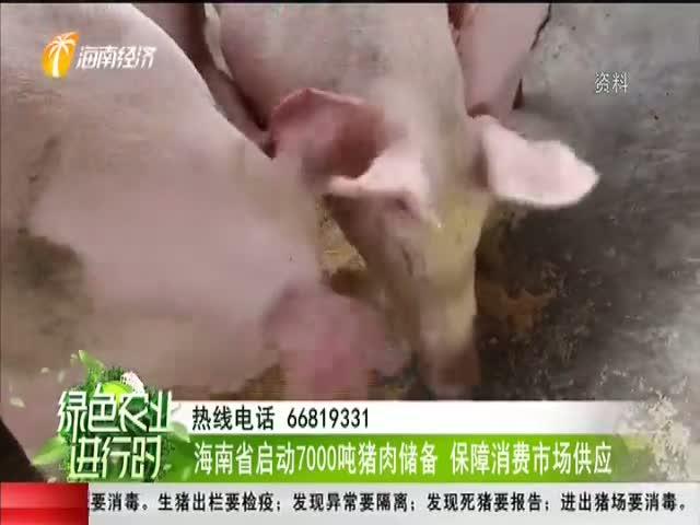 海南省啟動7000噸豬肉儲備 保障消費市場供應