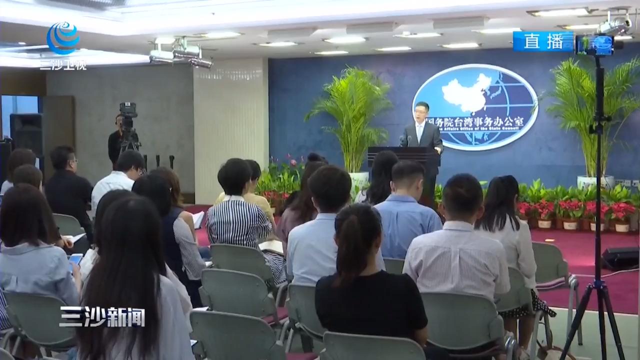 国台办:第十一届海峡论坛成果丰硕 深化两岸融合发展