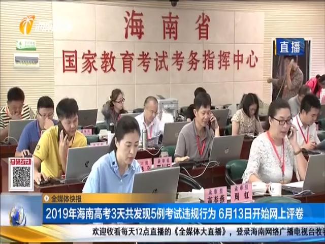 2019年海南高考3天共发现5例考试违规行为 6月13日开始网上评卷