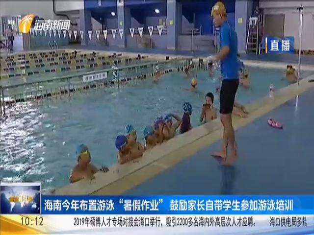 """海南今年布置游泳""""暑假作业"""" 鼓励家长自带学生参加游泳培训"""