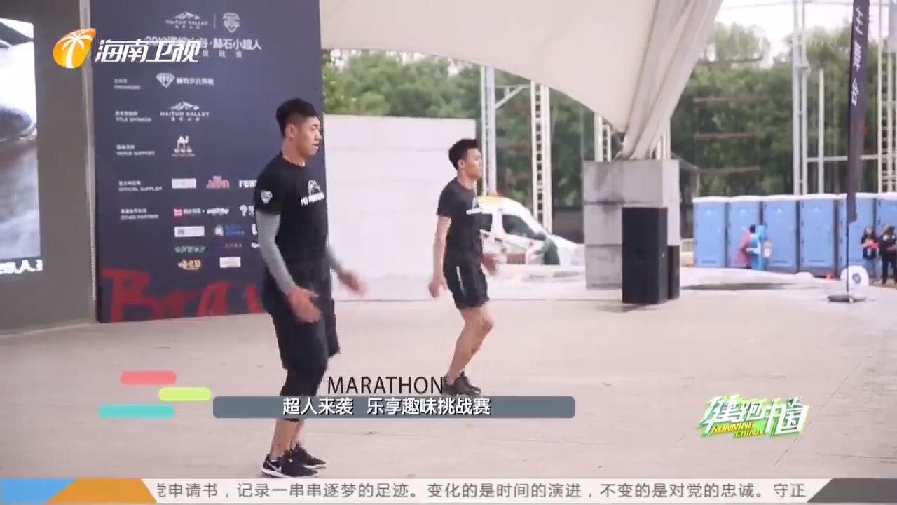 《健跑中國》2019年06月27日