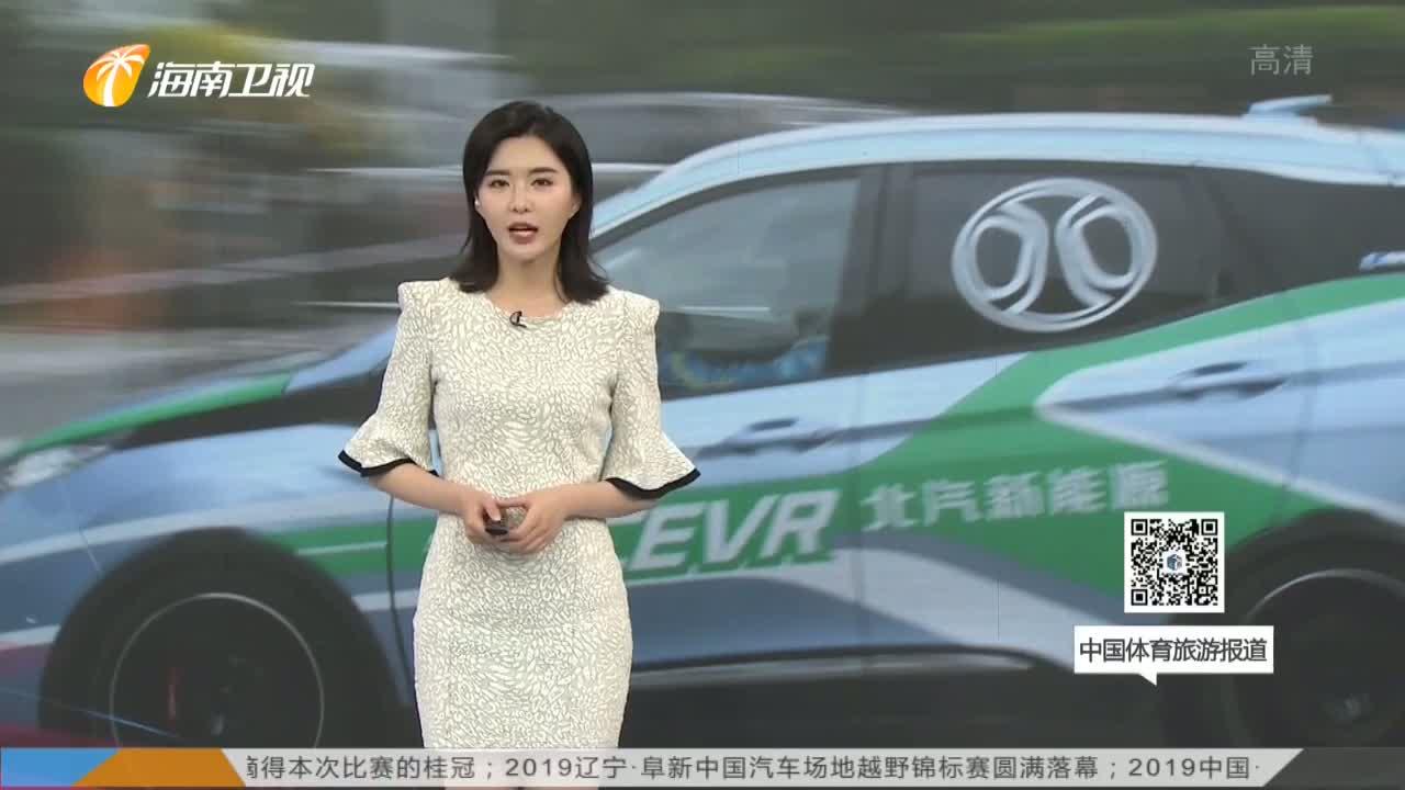 《中國體育旅游報道》2019年06月25日