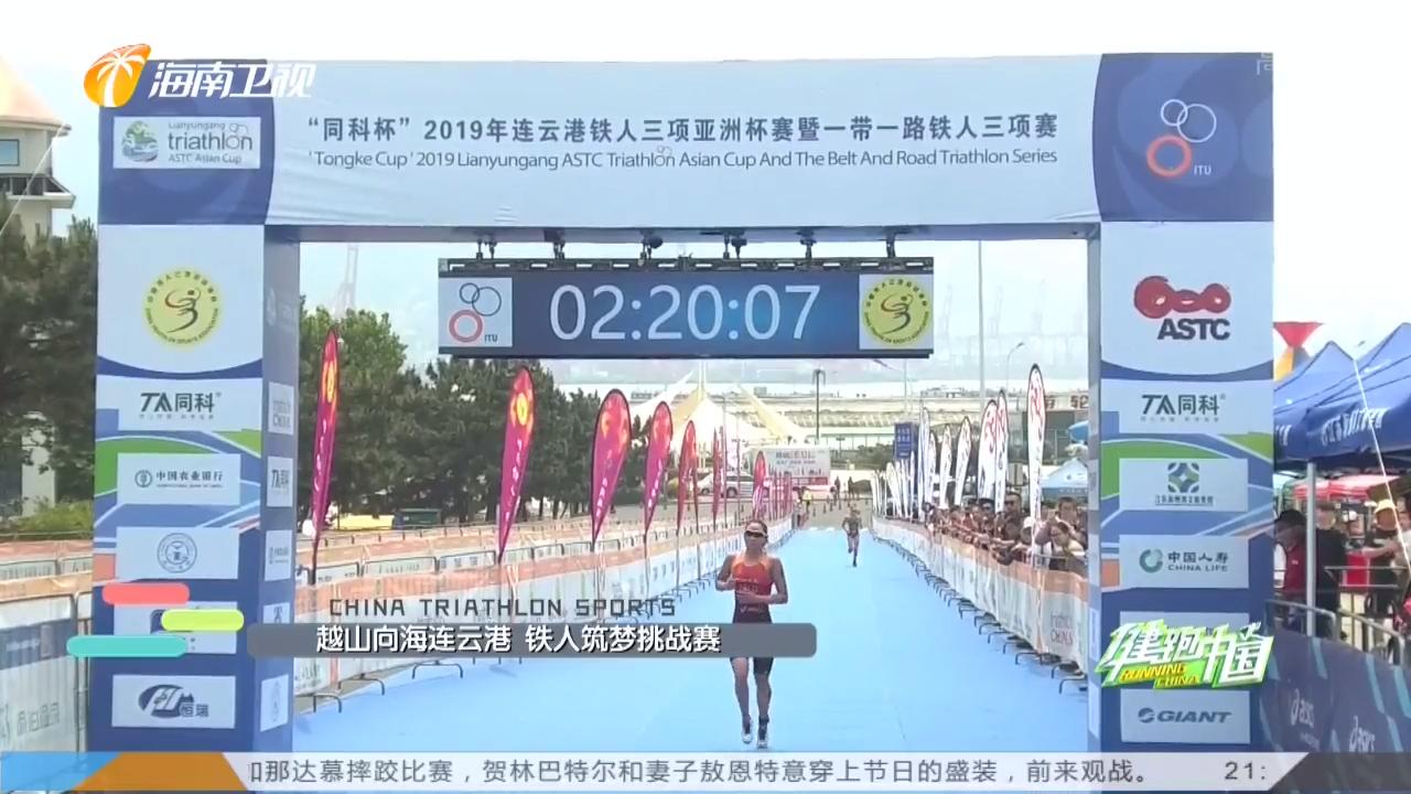 《健跑中國》2019年06月20日