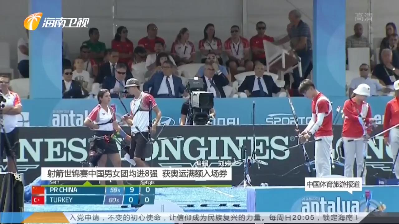 《中國體育旅游報道》2019年06月14日