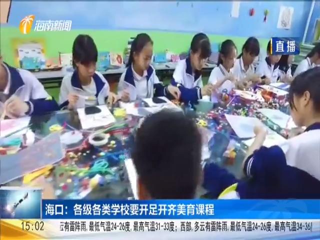 海口:各級各類學校要開足開齊美育課程