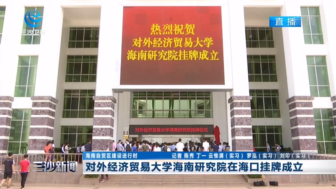对外经济贸易大学海南研究院在海口挂牌成立