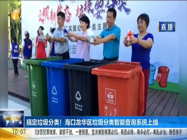 搞定垃圾分類!海口龍華區垃圾分類智能查詢系統上線