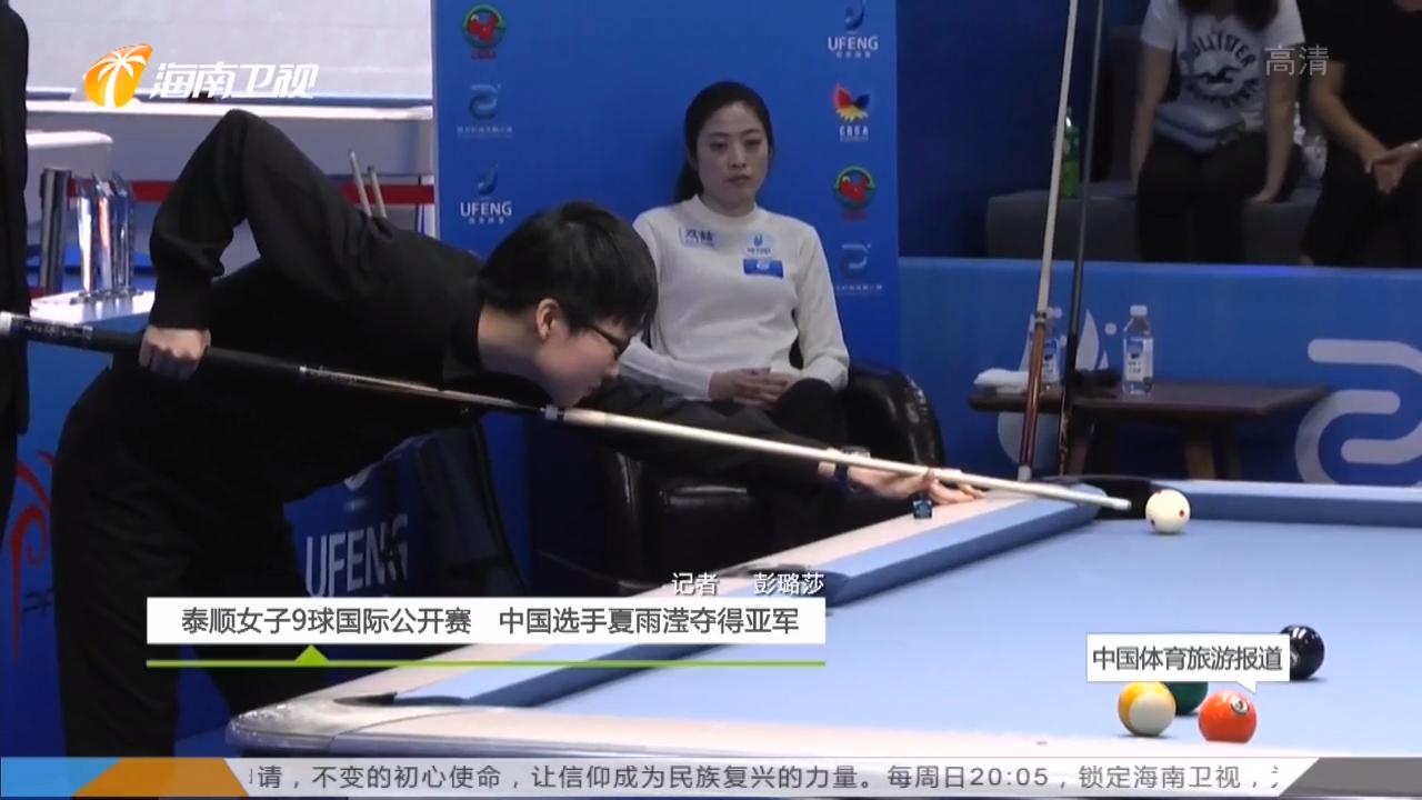 《中國體育旅游報道》2019年06月13日