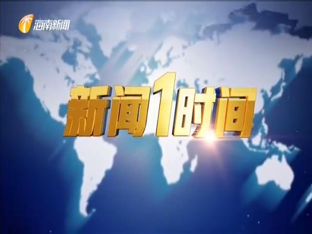 《新闻1时间》2019年06月13日(17:00)