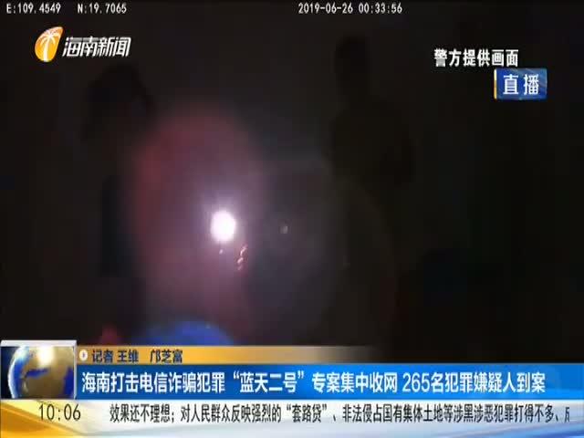 """海南打擊電信詐騙犯罪""""藍天二號""""專案集中收網 265名犯罪嫌疑人到案"""
