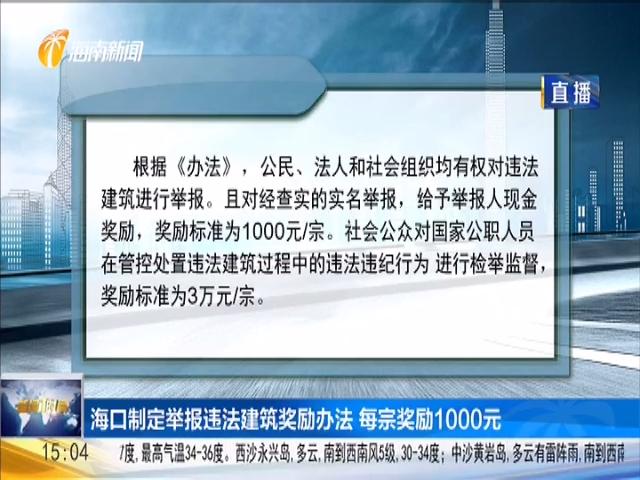 海口制定举报违法建筑奖励办法 每宗奖励1000元