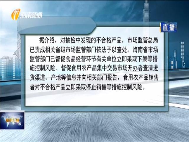 """海南5批次食品不合格 大润发所售贵妃蚌""""上榜"""""""