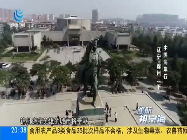 《巡航祖宗海》中国海岸行 辽宁·锦州(下)