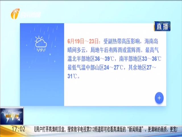 本周海南北半部将现持续性高温天气 最高气温达39℃