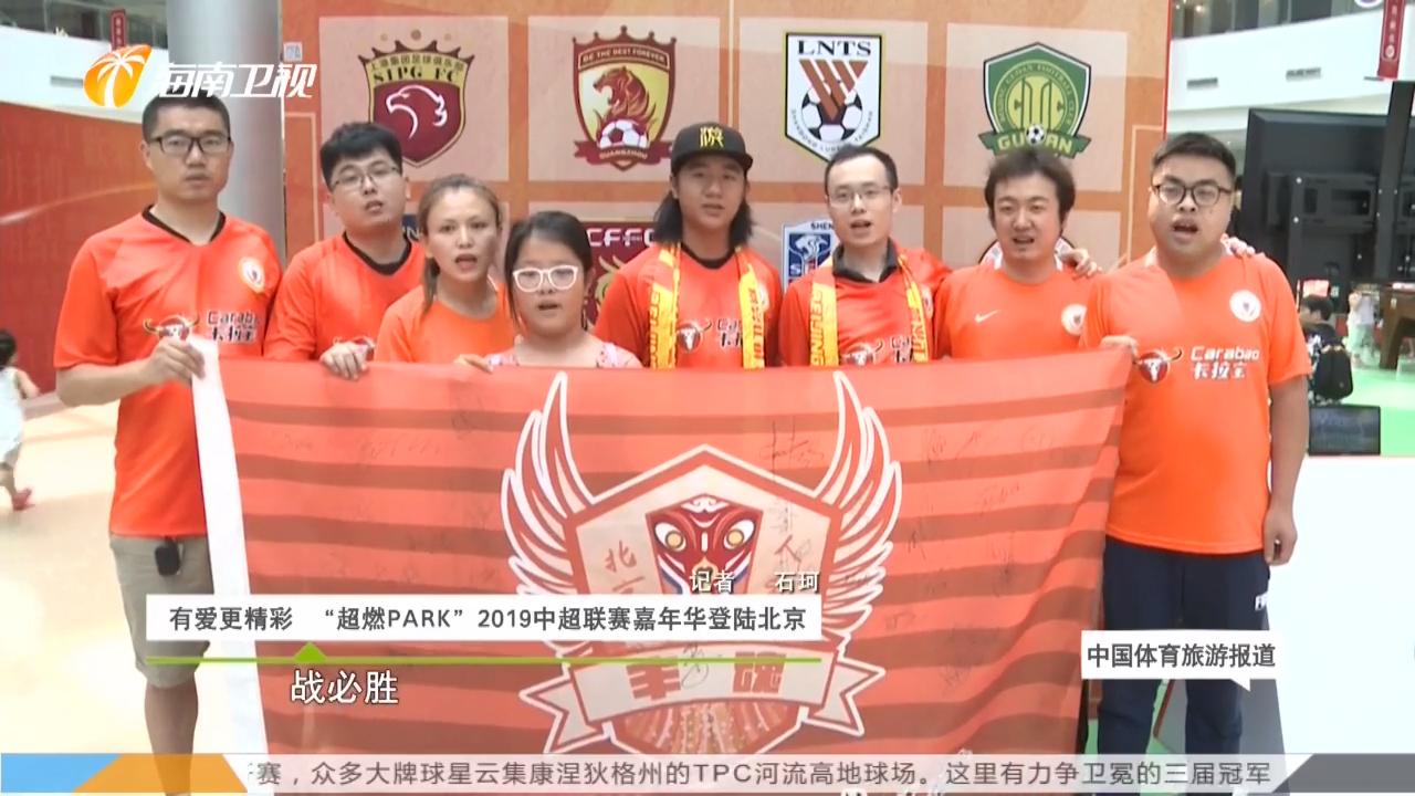《中國體育旅游報道》2019年06月24日