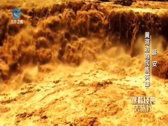 《跟著經典去旅行》延安 · 黃河邊的民族英雄