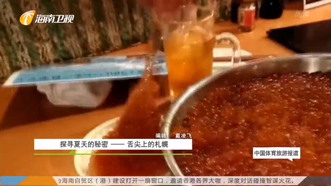 《中國體育旅游報道》2019年06月27日