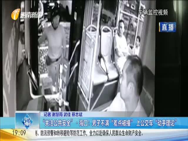 """""""關注公共安全""""·海口:男子不滿""""差點被撞""""上公交車""""動手理論"""""""