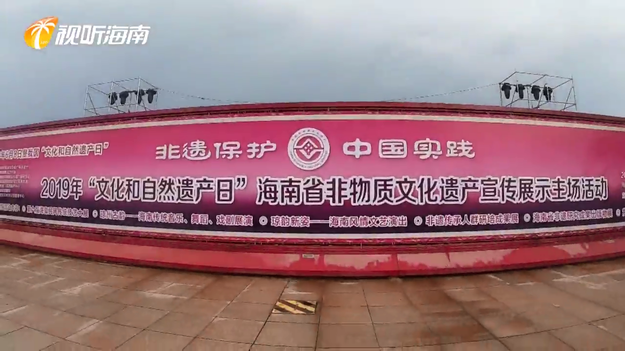 非遺物語vlog丨帶你玩轉2019海南省非遺宣傳展示主場活動