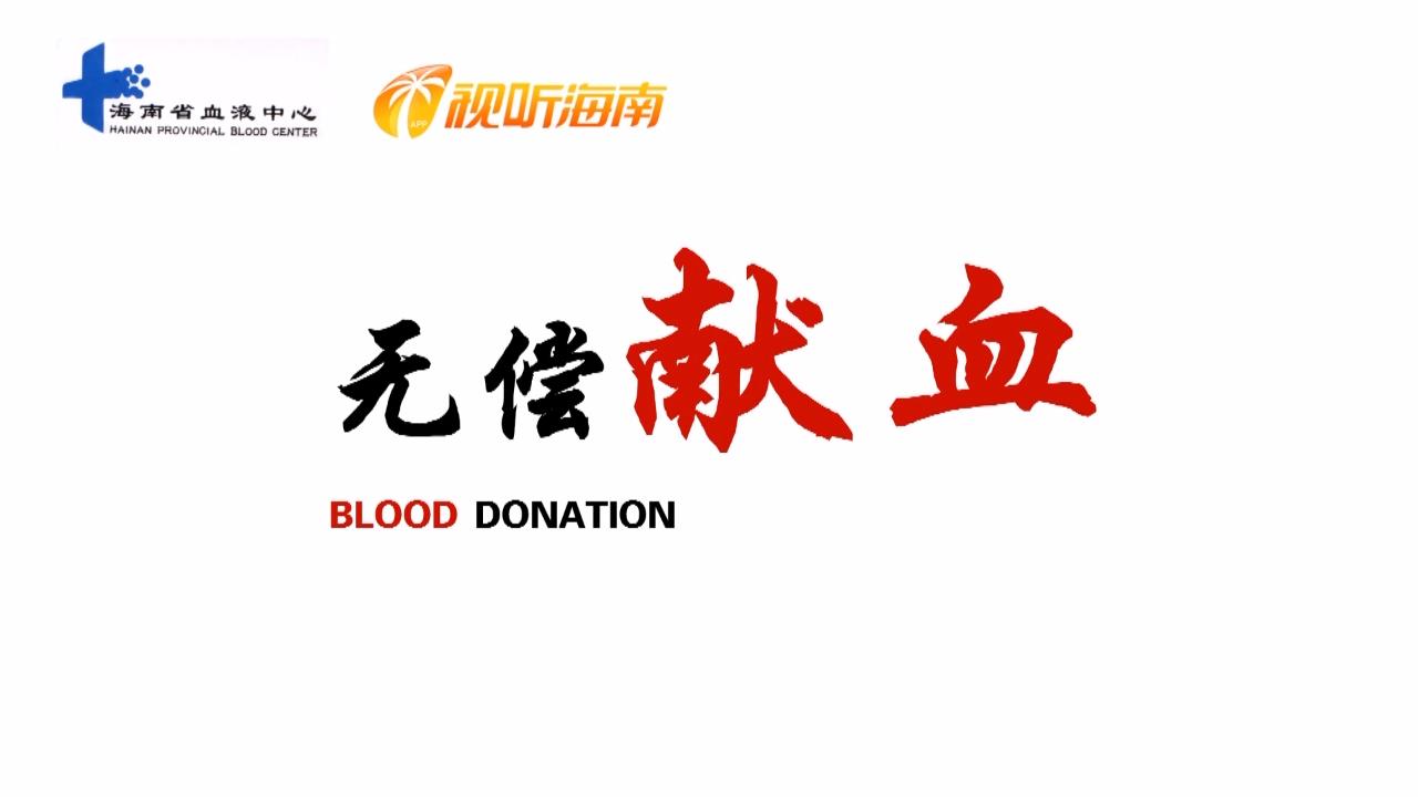 60秒快闪 10万人加入无偿献血 你不来吗?