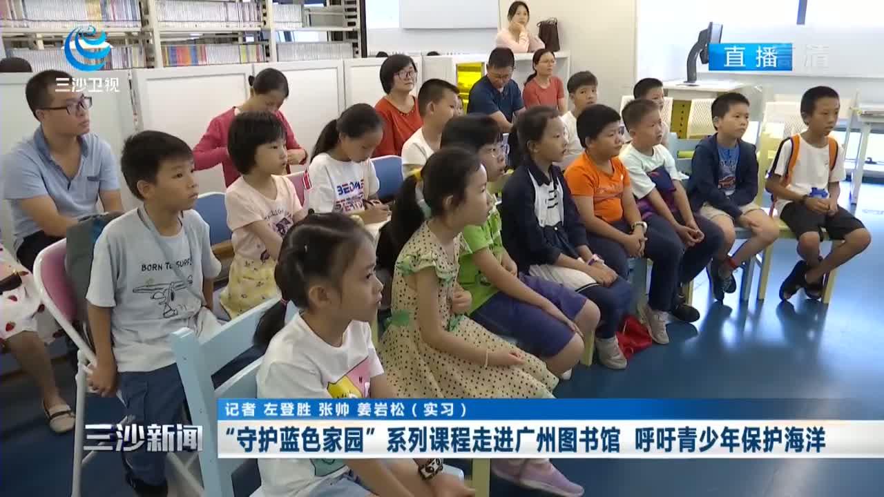 """""""守护蓝色家园""""系列课程走进广州图书馆 呼吁青少年保护海洋"""