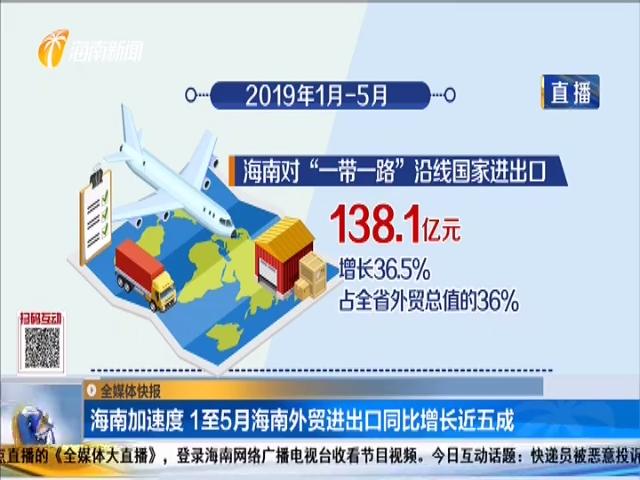海南加速度 1至5月海南外貿進出口同比增長近五成