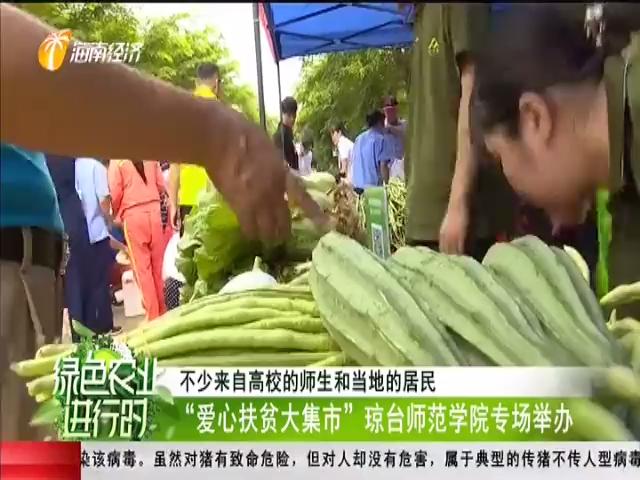 """""""愛心扶貧大集市""""瓊臺師范學院專場舉辦"""