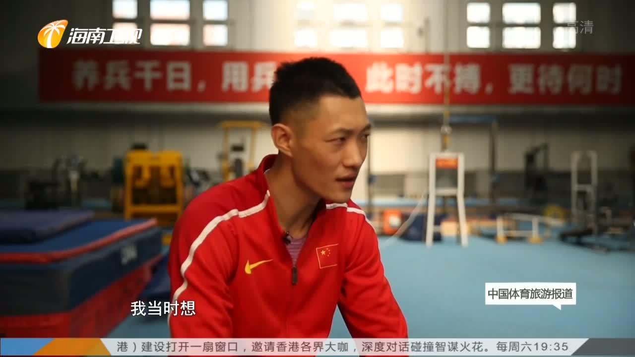 《中国体育旅游报道》2019年06月07日
