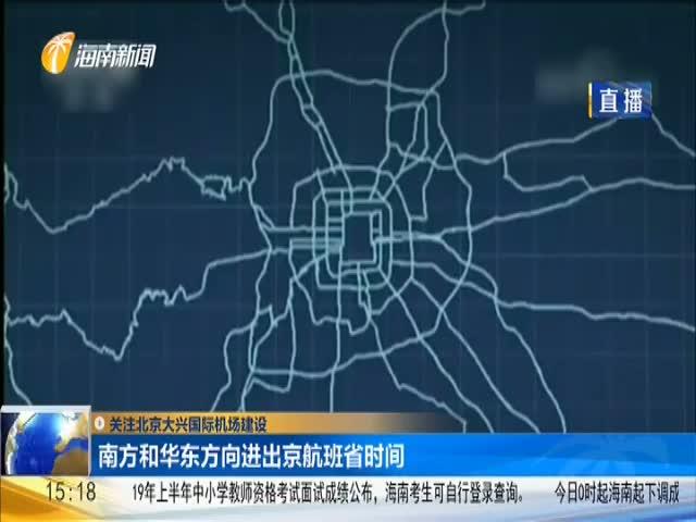 南方和华东方向进出京航班省时间