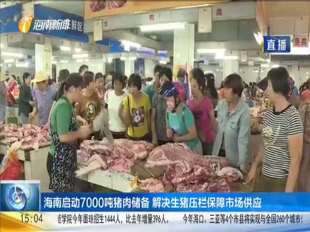 海南启动7000吨猪肉储备 解决生猪压栏保障市场供应