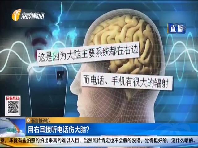 謠言粉碎機:用右耳接聽電話傷大腦?