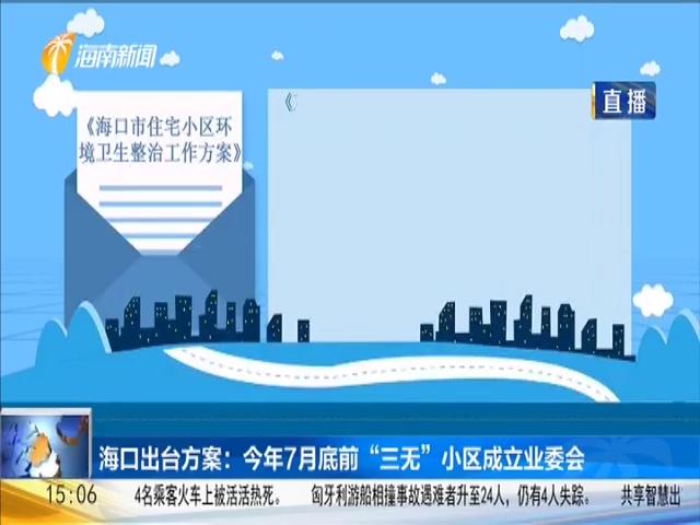 """海口出台方案:今年7月底前""""三无""""小区成立业委会"""