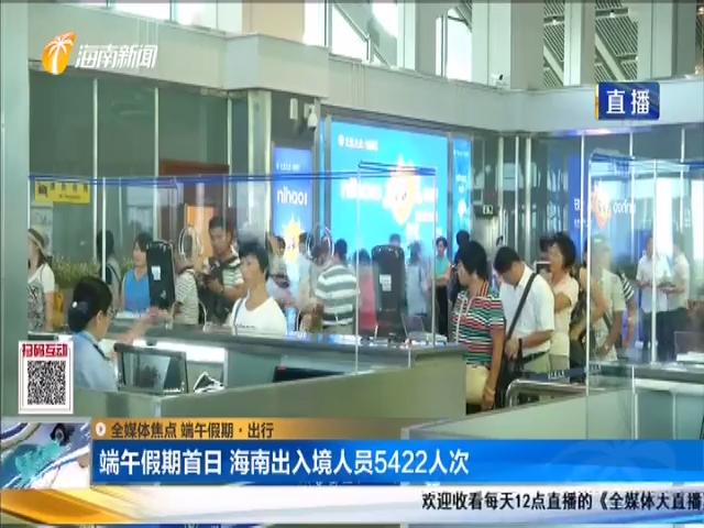 端午假期·出行:端午假期首日 海南出入境人员5422人次