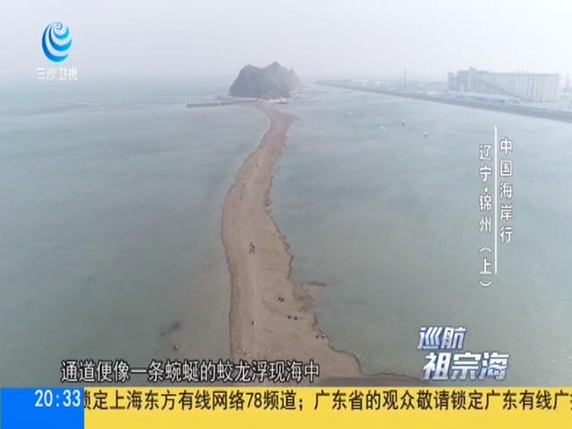 中國海岸行 遼寧·錦州(上)
