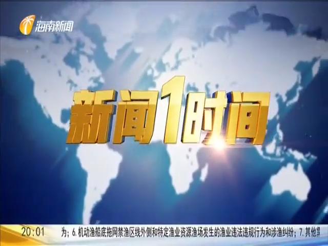 《新闻1时间》2019年07月11日(20:00)