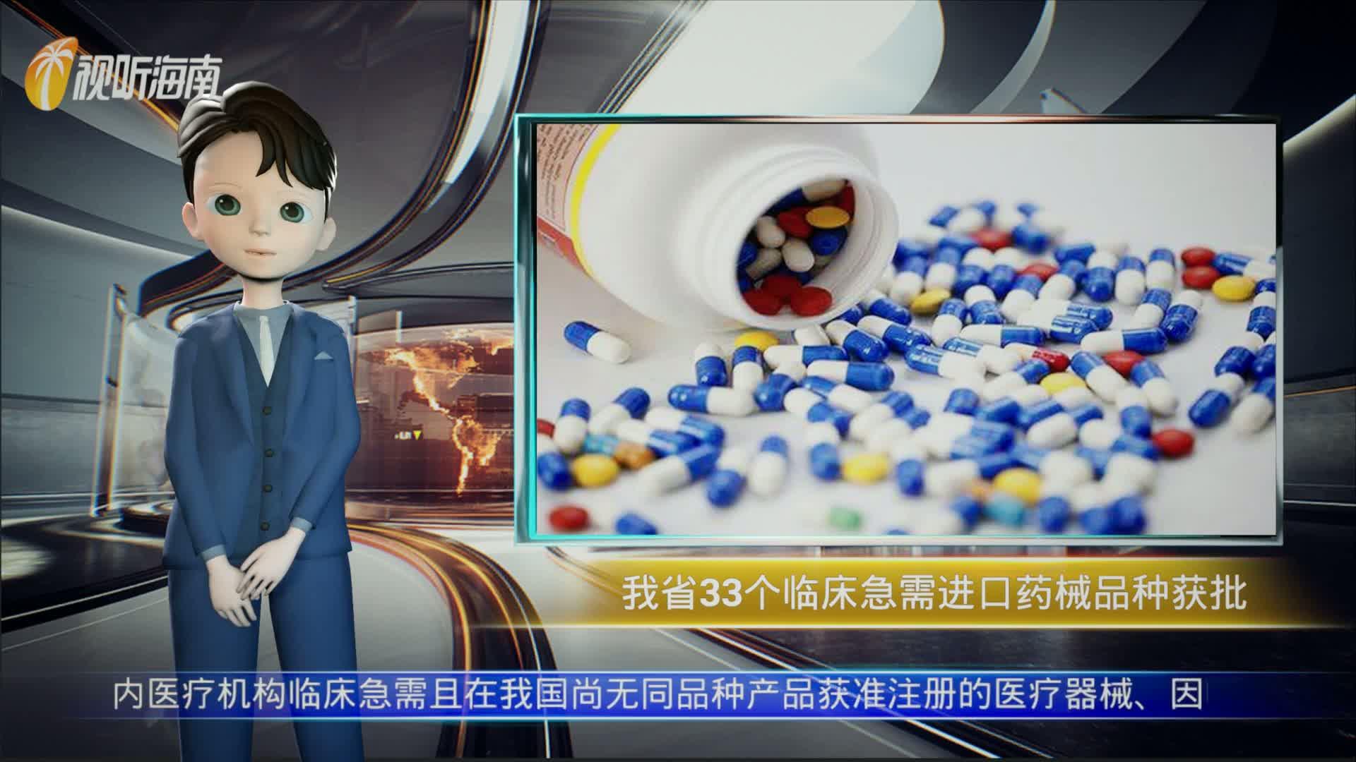 AI播报|海南33个临床急需进口药械品种获批