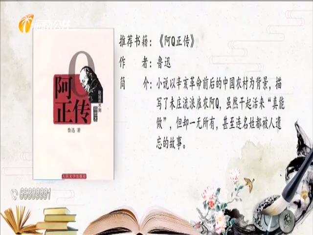 书香生活:《阿Q正传》