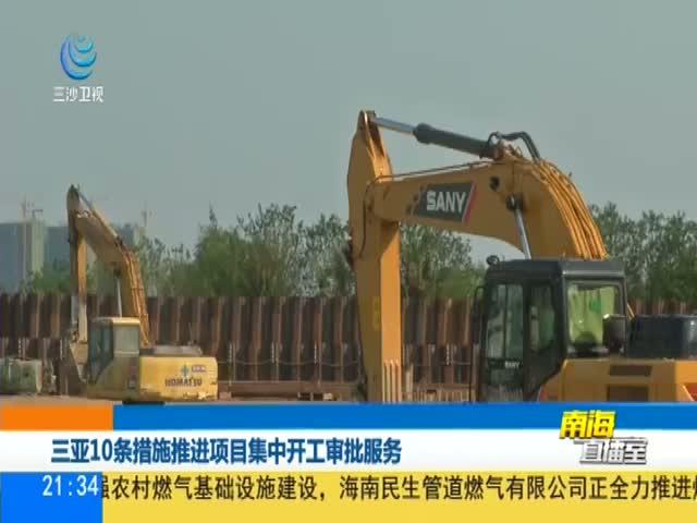 海南省工程项目审批改革全面启动