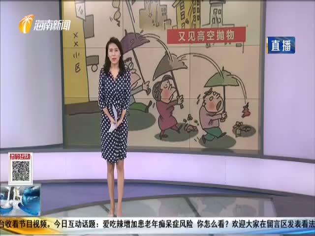 浙江杭州:監控拍下證據 高空拋物仍勸而不止