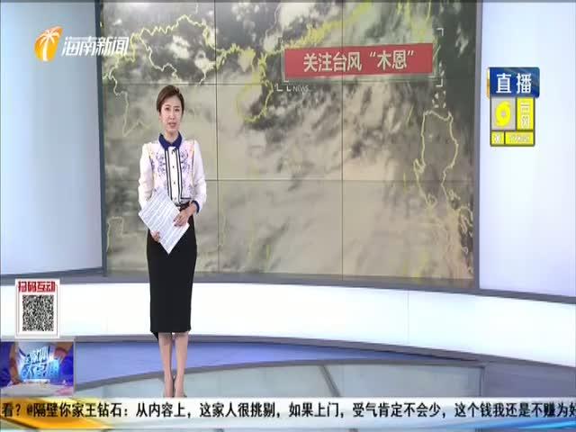 """台风""""木恩""""在万宁和乐镇沿海登陆"""
