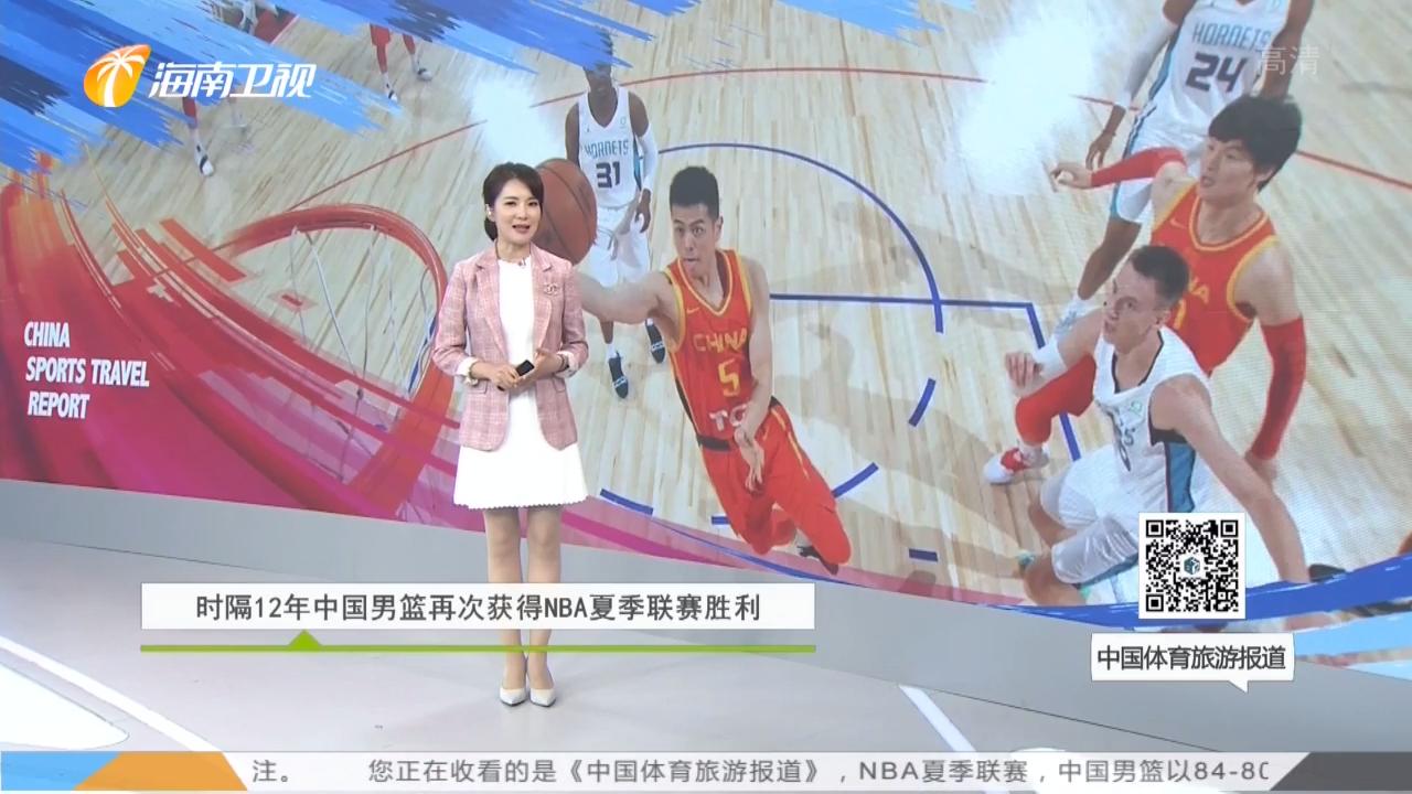 《中国体育旅游报道》2019年07月10日