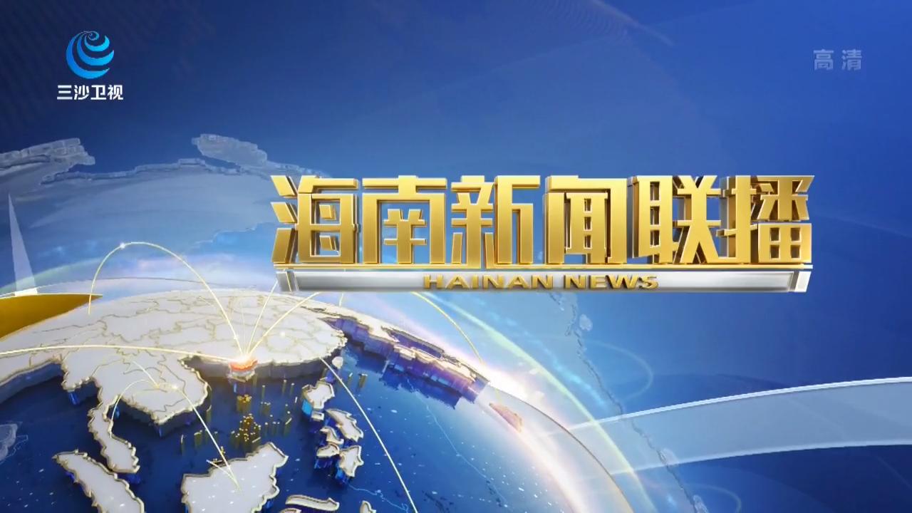 《海南新闻联播》2019年07月05日