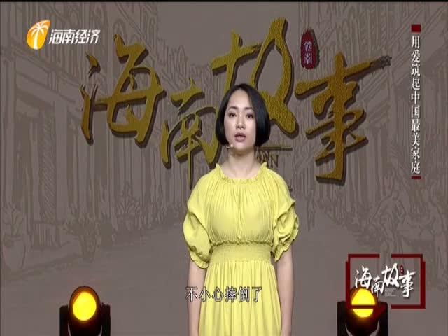 用爱筑起中国最美家庭