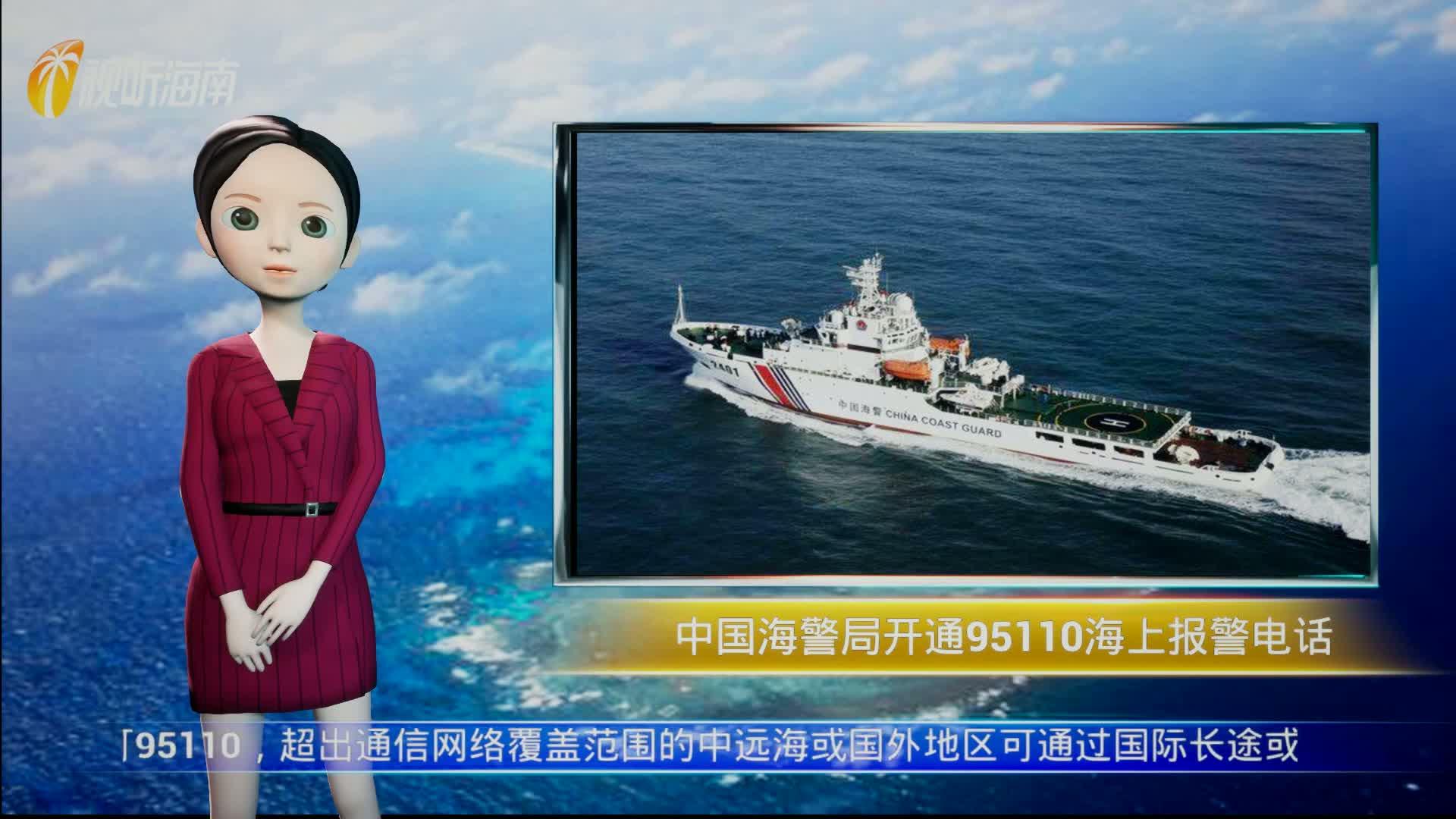 AI播报 中国海警局开通95110海上报警电话