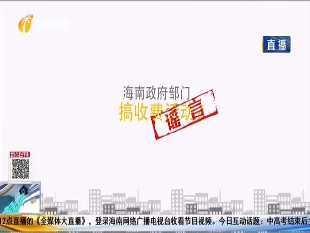 谣言粉碎机:海南政府部门搞收费活动?